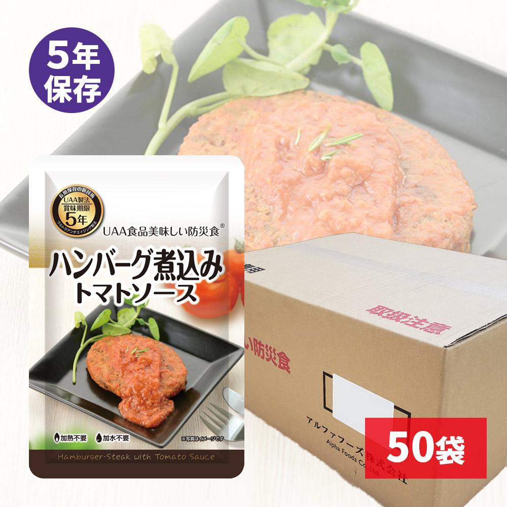 UAA食品 美味しい防災食 ハンバーグ煮込み トマトソース 50袋入画像