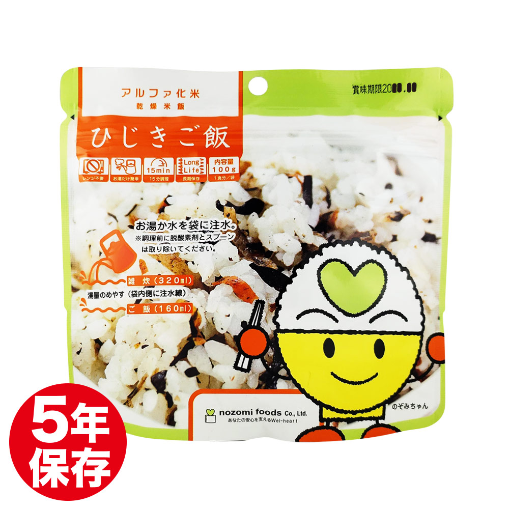 希望食品 アルファ化米保存食 ひじきご飯画像