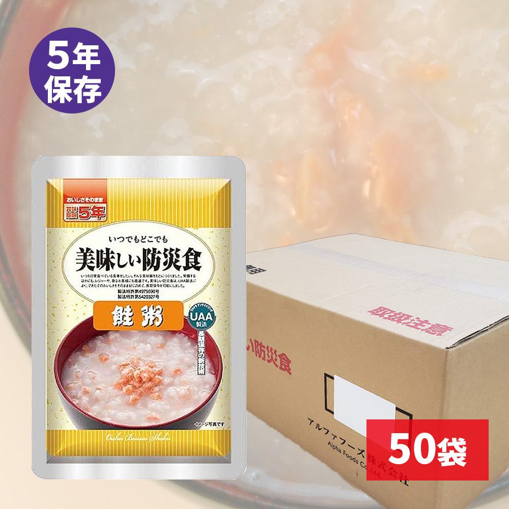 UAA食品 美味しい防災食 鮭粥 50袋入画像