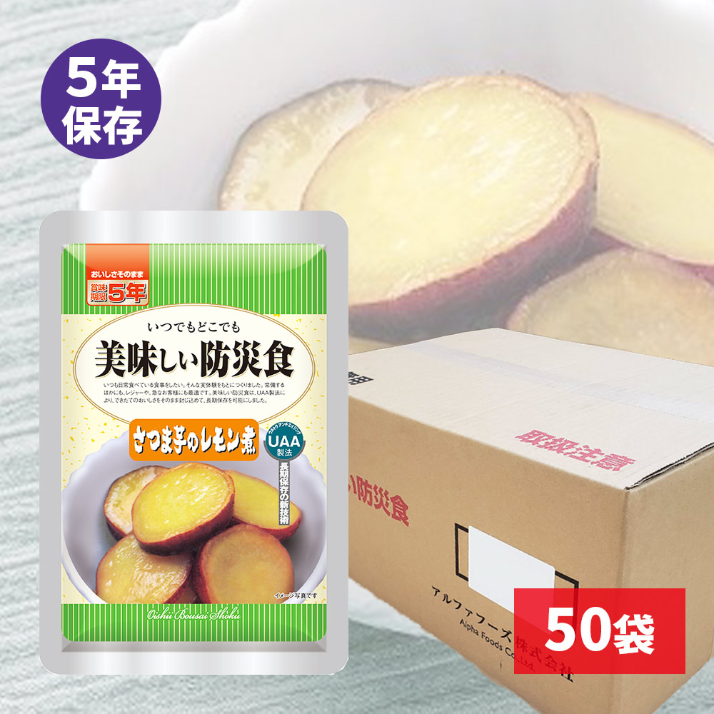 UAA食品 美味しい防災食 さつま芋のレモン煮 50袋入画像