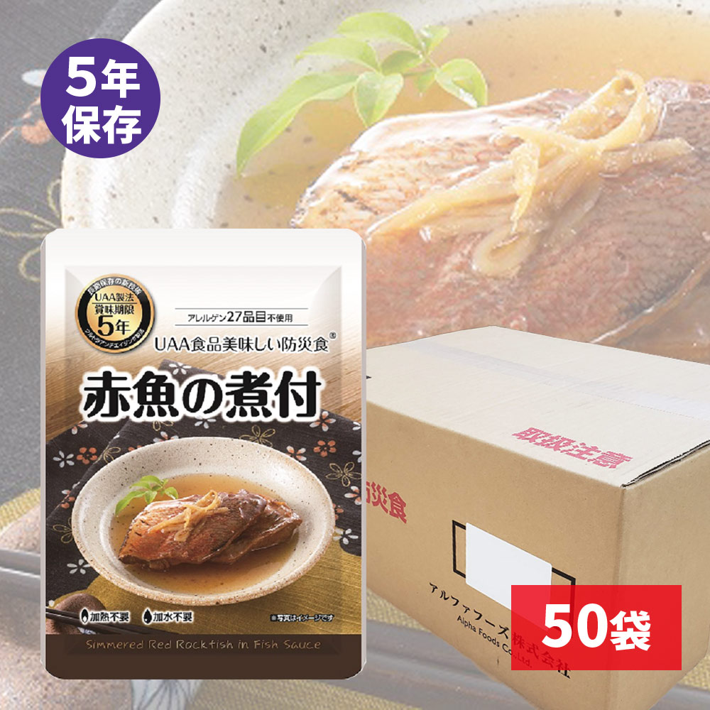 UAA食品 美味しい防災食 赤魚の煮付 50袋入画像