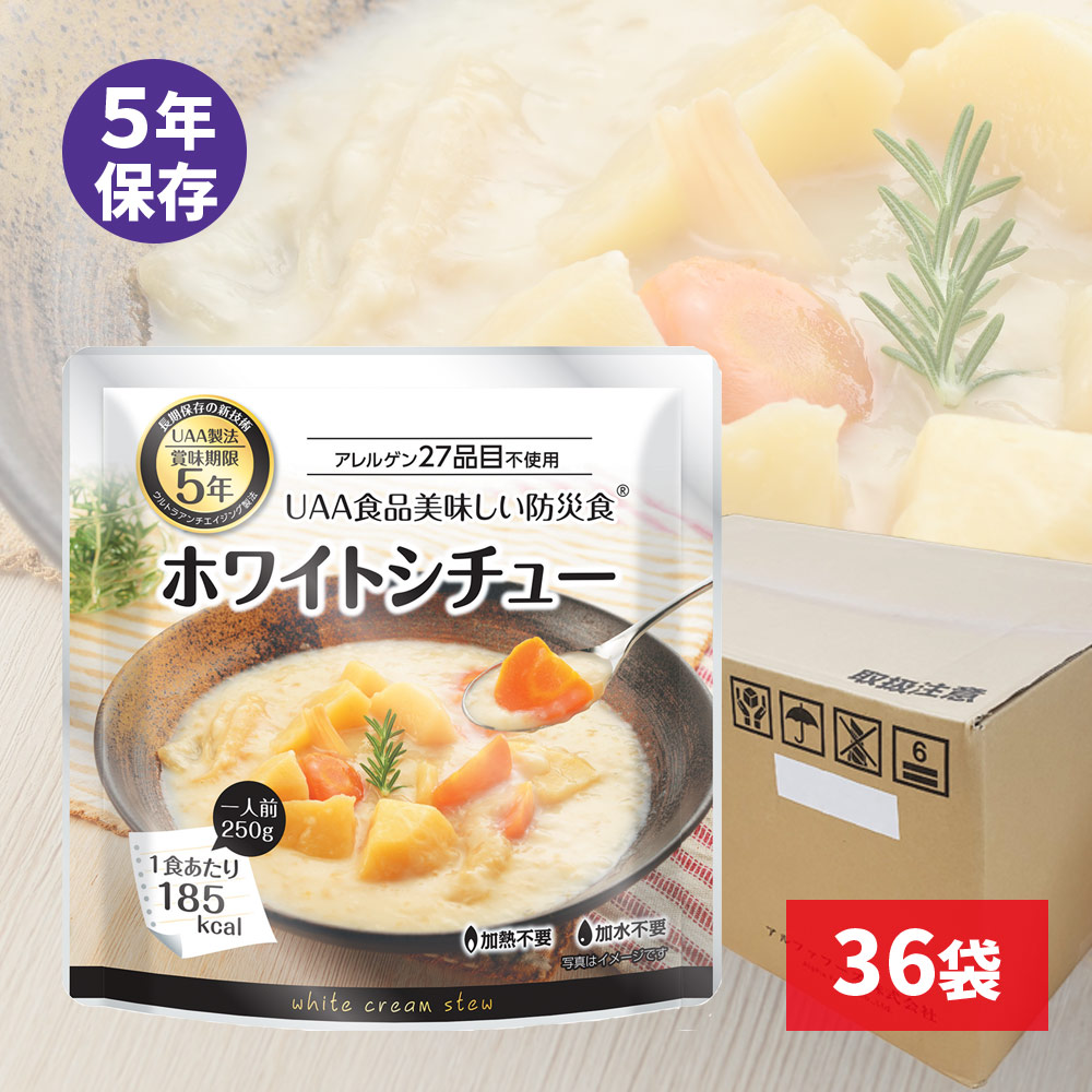 UAA食品 美味しい防災食 ホワイトシチュー 36袋入画像