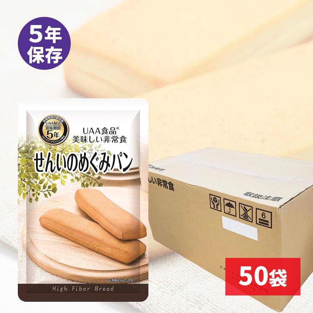 UAA食品 美味しい非常食 せんいのめぐみパン 50袋入画像