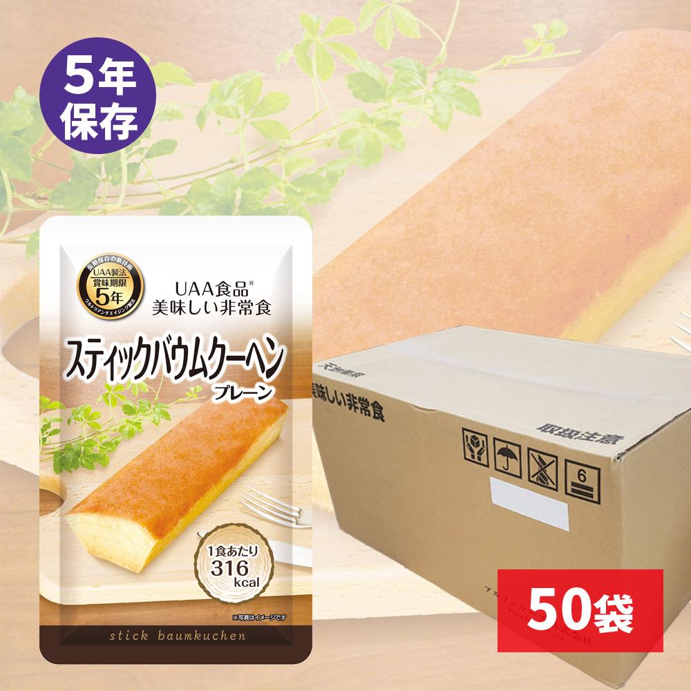 UAA食品 美味しい非常食 スティックバウムクーヘン 50袋入画像