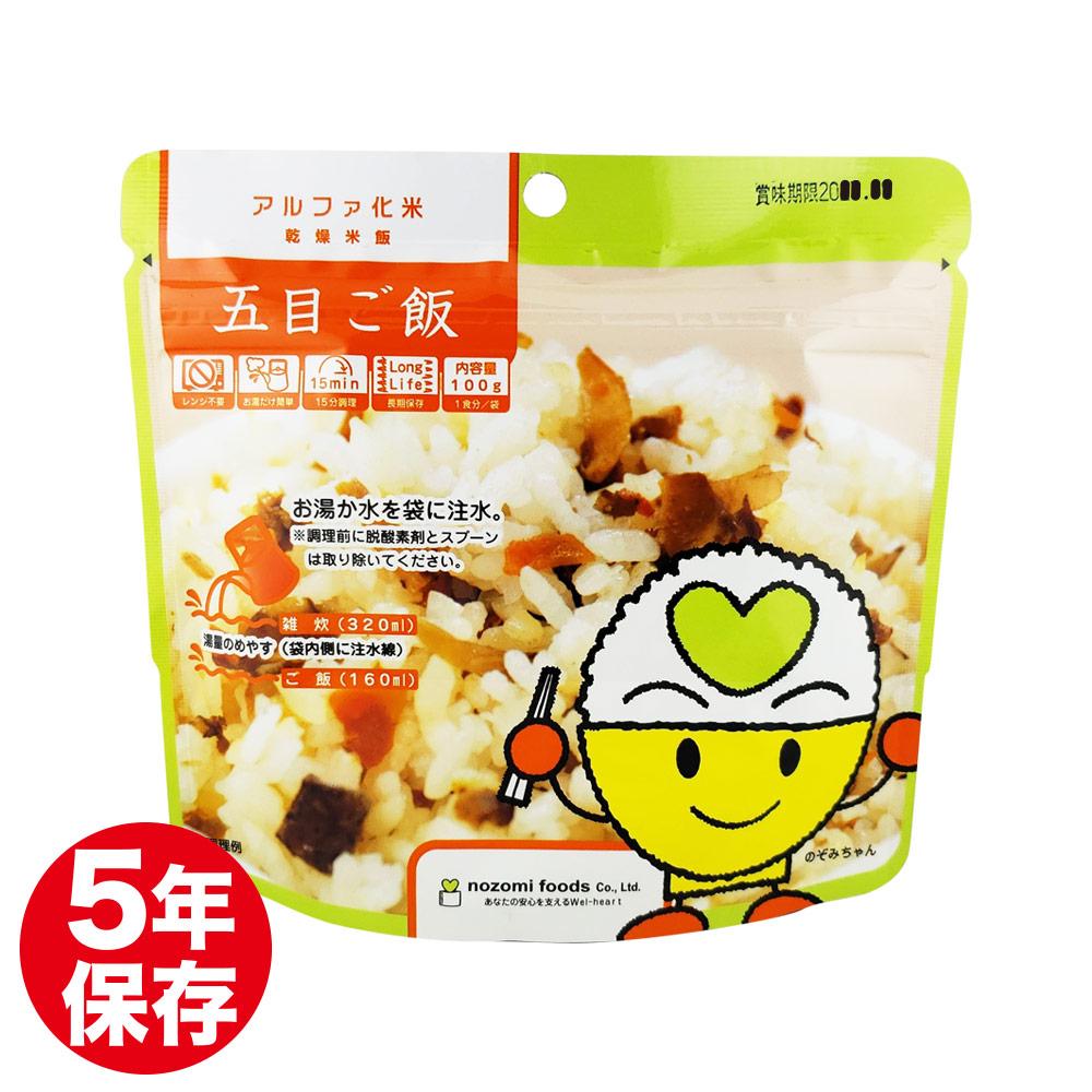 希望食品 アルファ化米保存食 五目ご飯画像