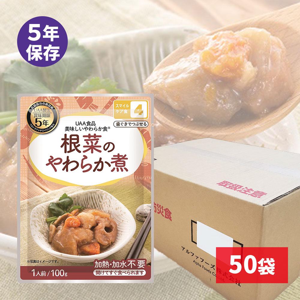 UAA食品 美味しいやわらか食 根菜のやわらか煮 50袋入画像