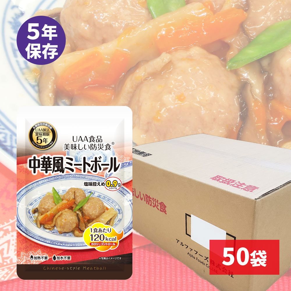 UAA食品 美味しい防災食 カロリーコントロール 中華風ミートボール 50袋入画像