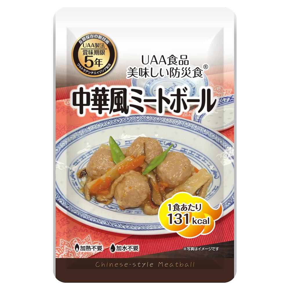 美味しい防災食中華風ミートボールのイメージ