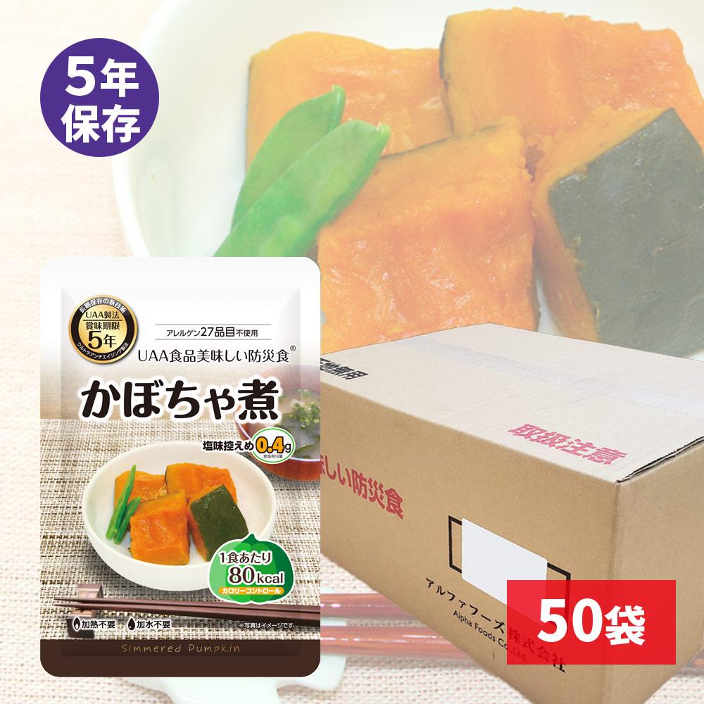 UAA食品 美味しい防災食 カロリーコントロール かぼちゃ煮 50袋入画像