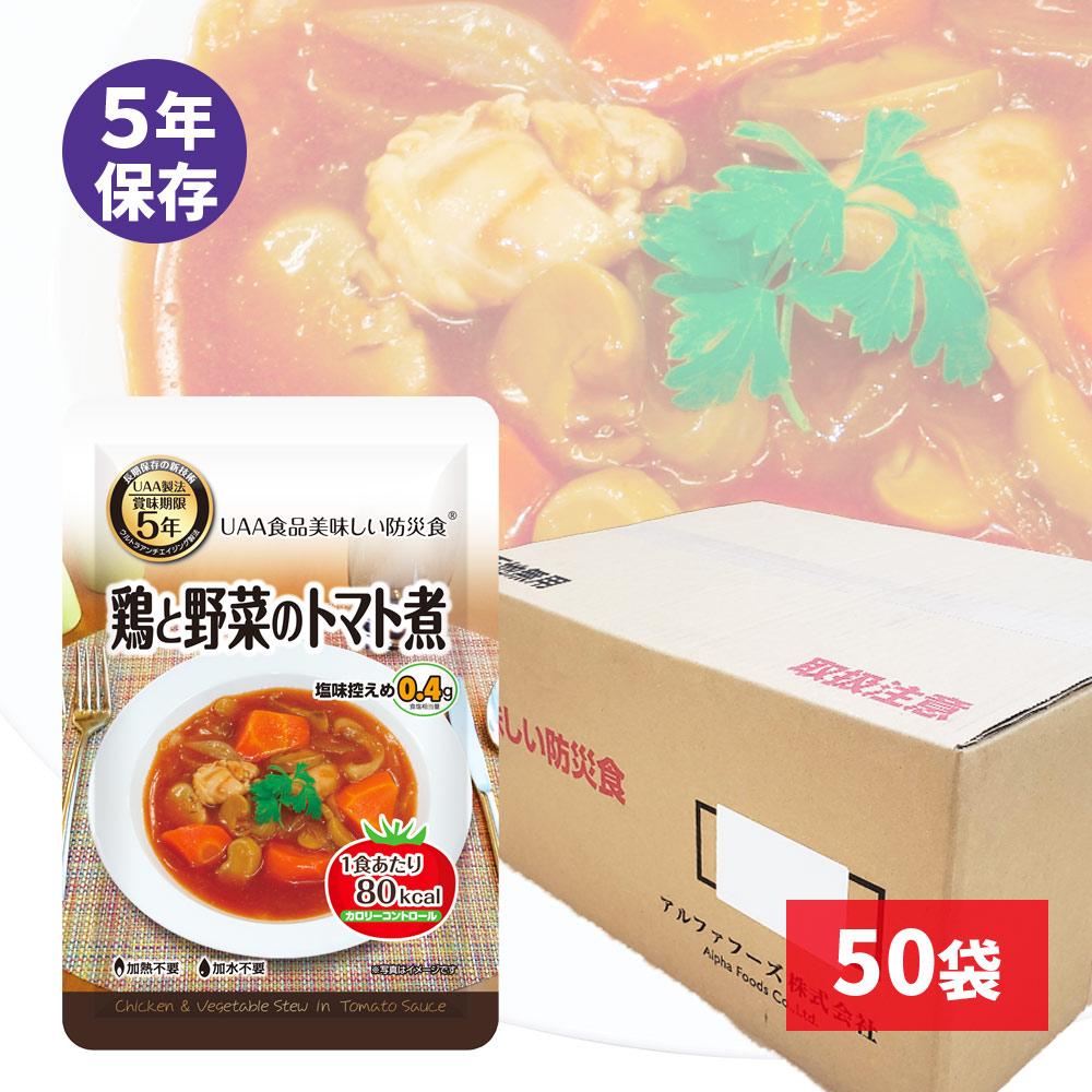 UAA食品 美味しい防災食 カロリーコントロール 鶏と野菜のトマト煮 50袋入画像