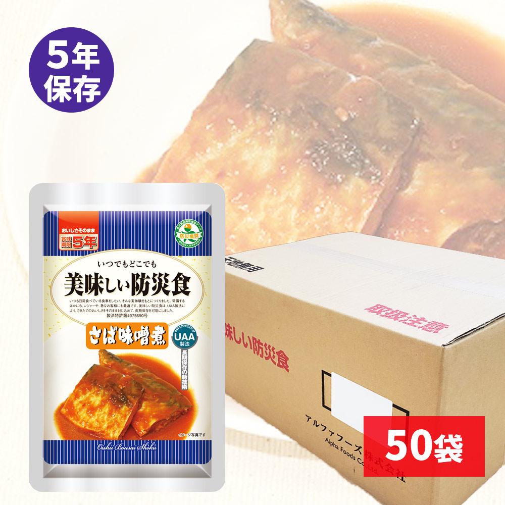 UAA食品 美味しい防災食 さば味噌煮 50袋入画像
