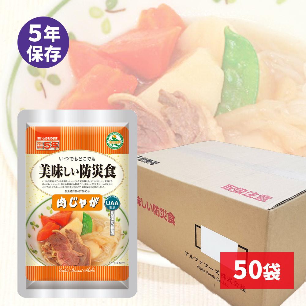 UAA食品 美味しい防災食 肉じゃが 50袋入画像