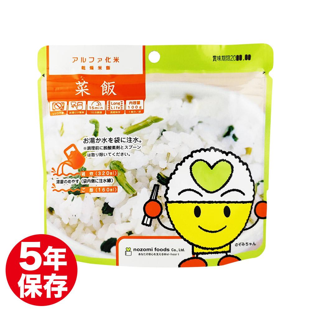 希望食品 アルファ化米保存食 菜飯(なめし)画像