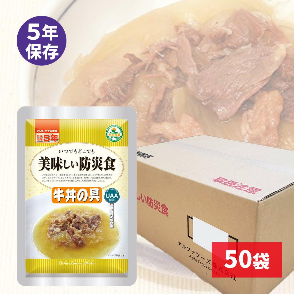 UAA食品 美味しい防災食 牛丼の具 50袋入画像