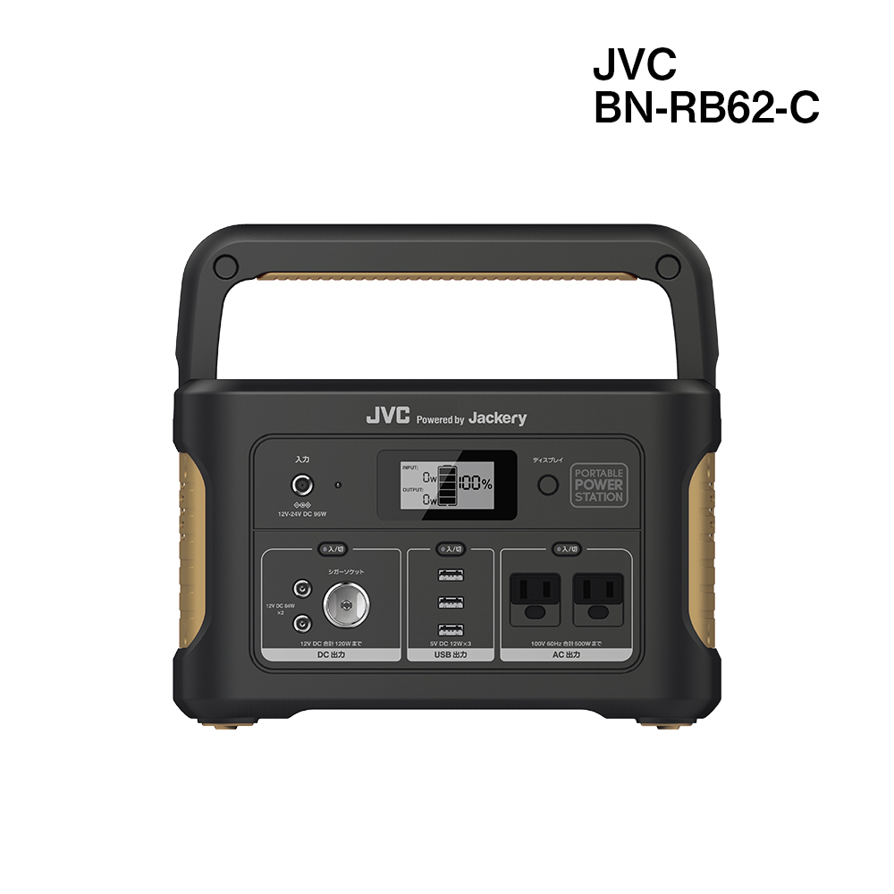 JVC Powered by Jackery ポータブル電源 626Wh BN-RB62-C画像