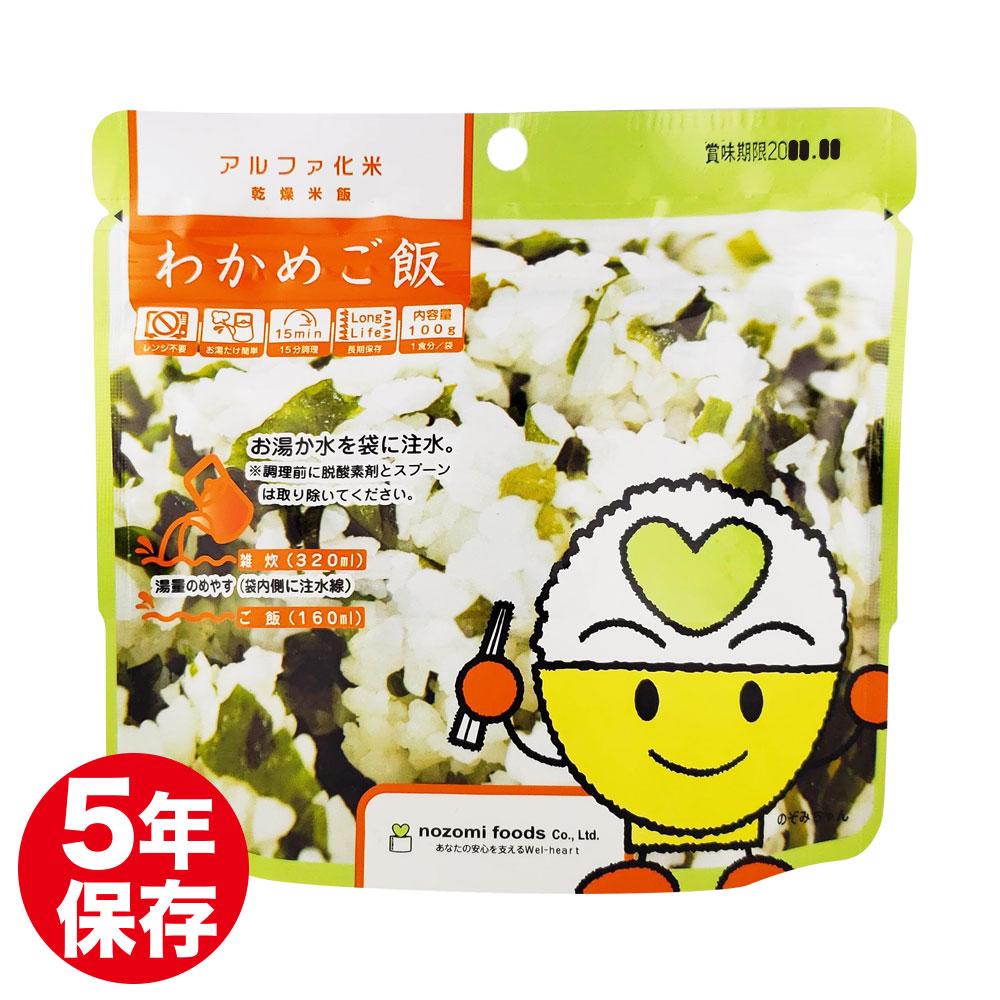 希望食品 アルファ化米保存食 わかめご飯の画像
