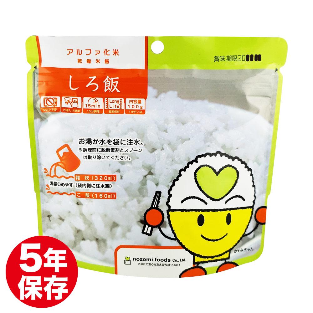 希望食品 アルファ化米保存食 しろ飯の画像