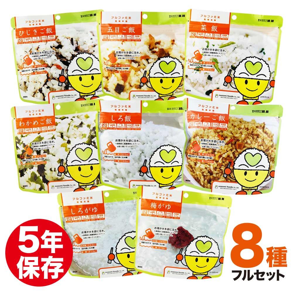 希望食品 アルファ化米保存食 8種 フルセット画像