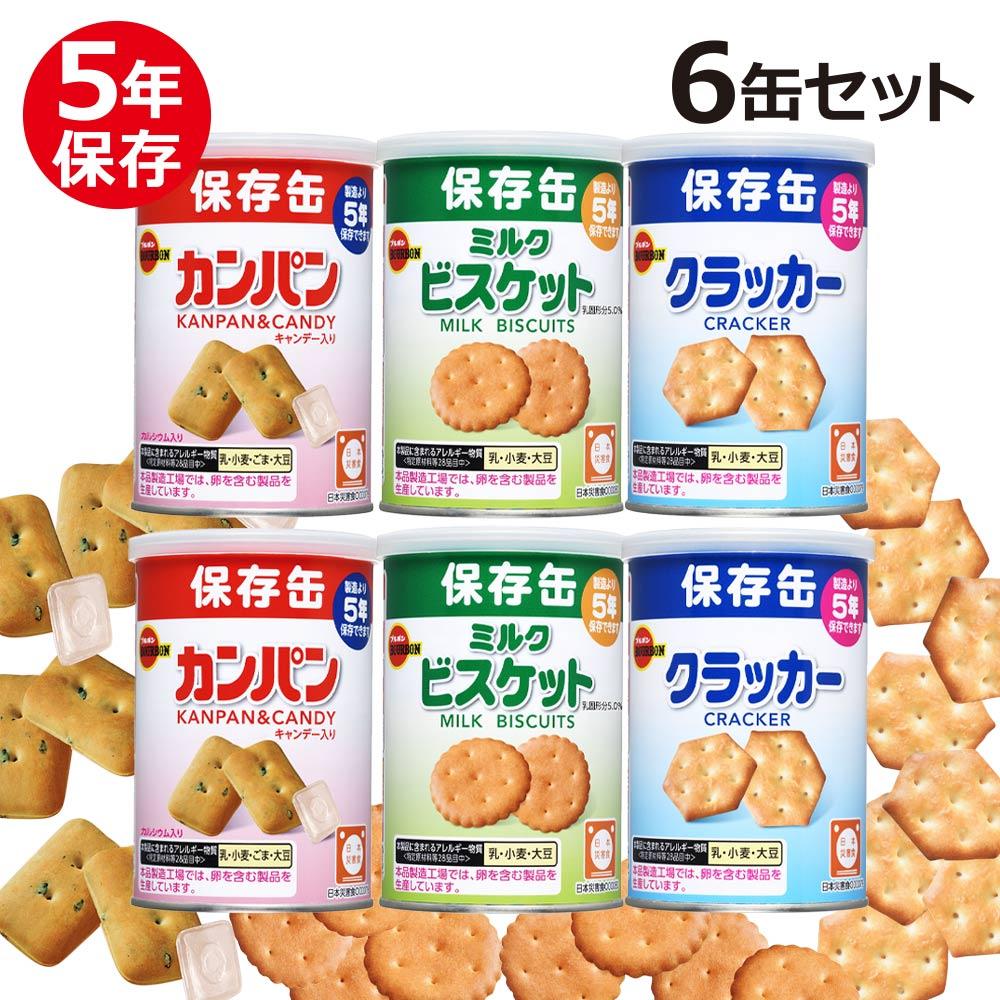 ブルボン 缶入り非常食 6缶セット(カンパン×2、ミニクラッカー×2、ミルクビスケット×2)画像