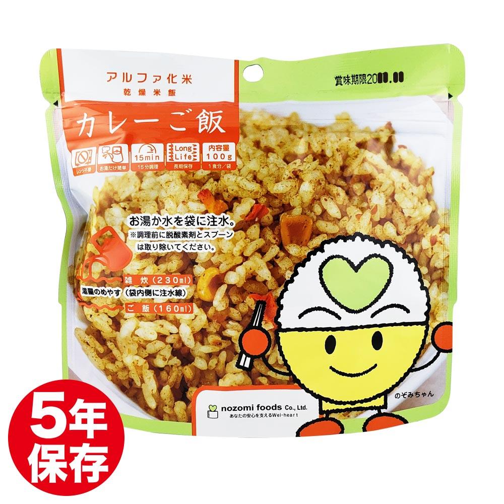 希望食品 アルファ化米保存食 カレーご飯の画像