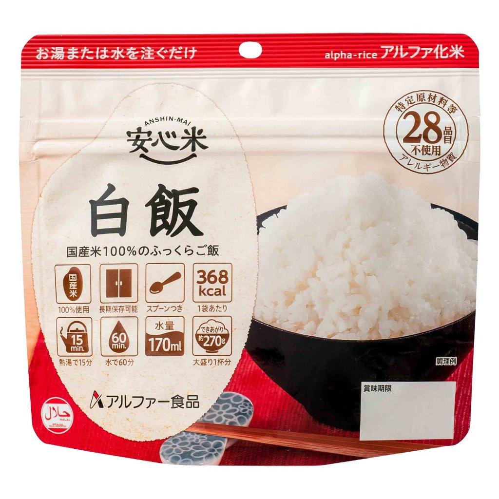 安心米(アルファ化米)個食 白飯の画像