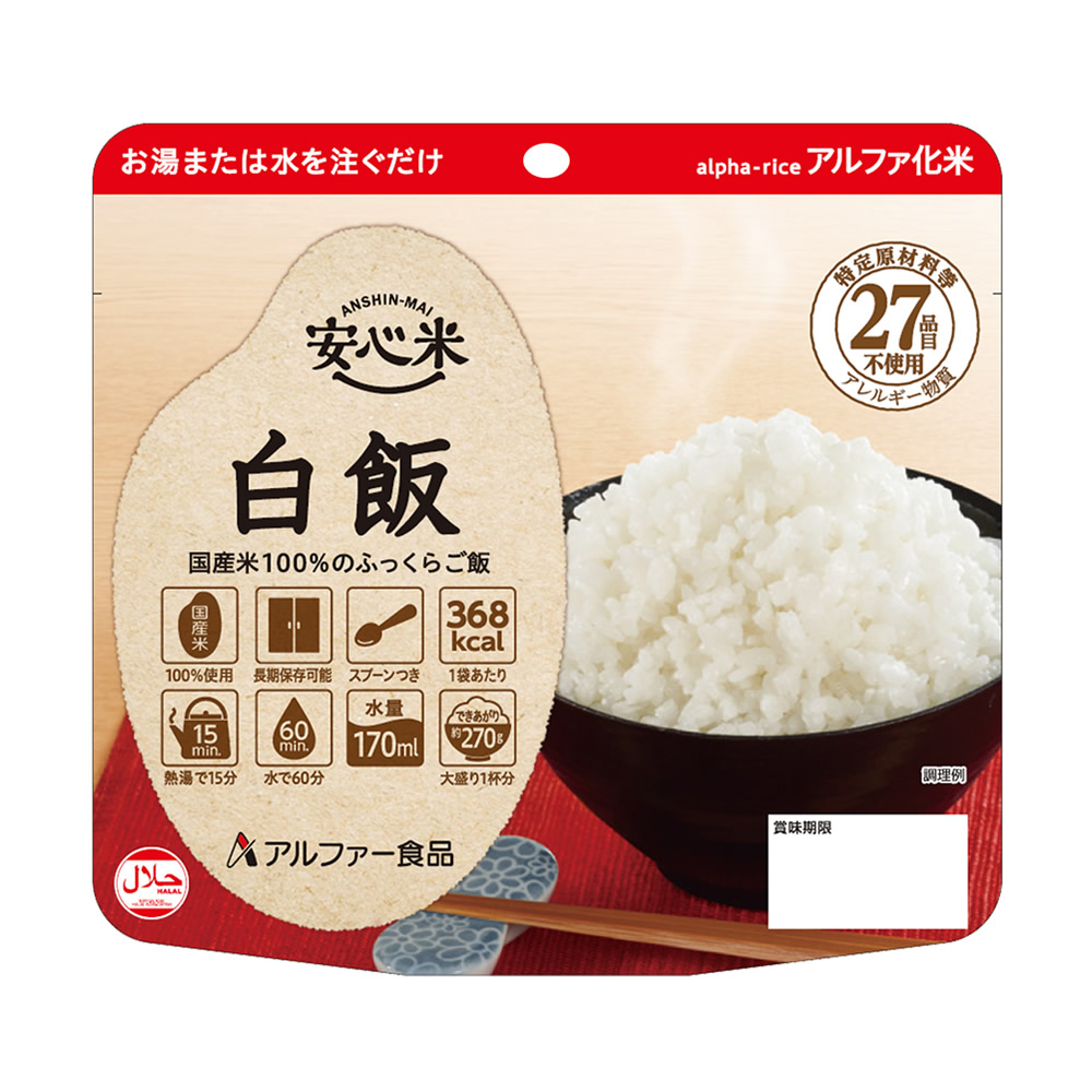 安心米(アルファ化米)個食 白飯画像