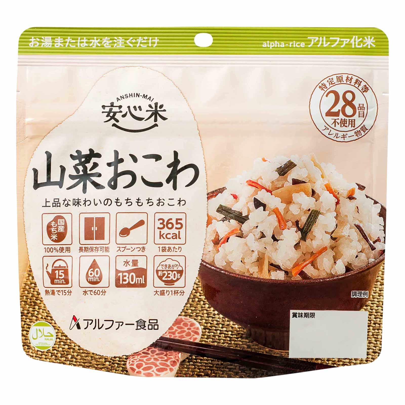 安心米(アルファ化米)個食 山菜おこわ画像