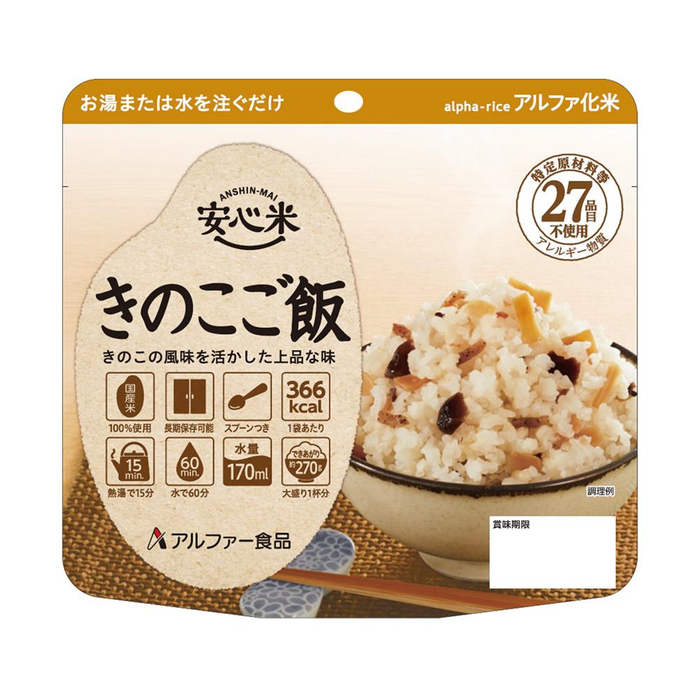 安心米(アルファ化米)個食 きのこご飯画像