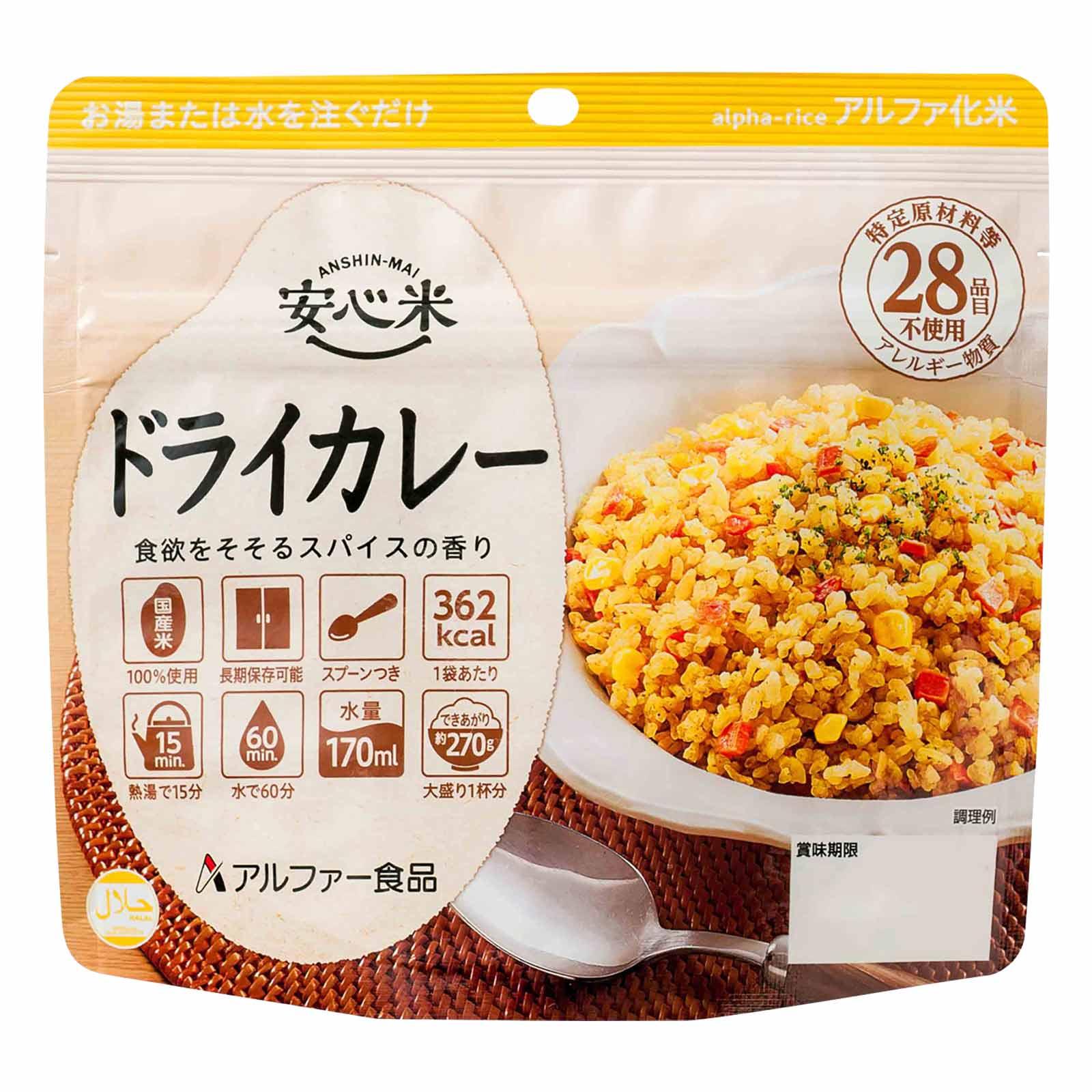 安心米(アルファ化米)個食 ドライカレー画像