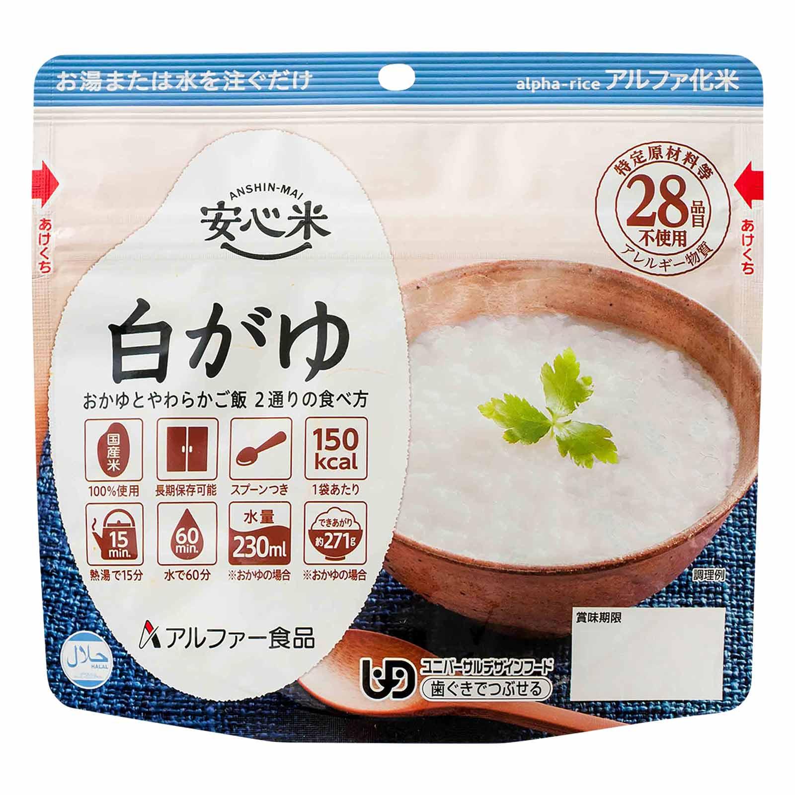 安心米(アルファ化米)個食 白がゆ画像