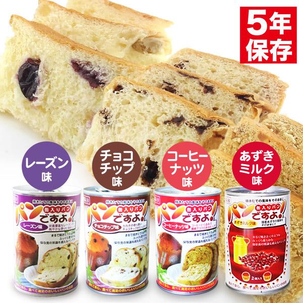 缶入りパン パンですよ! 2個入画像