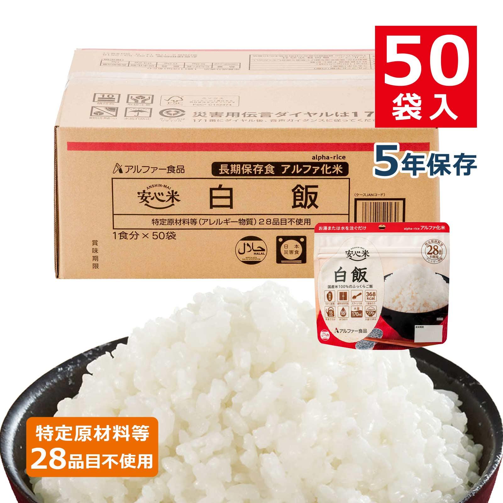 安心米(アルファ化米)個食 白飯 50袋入画像