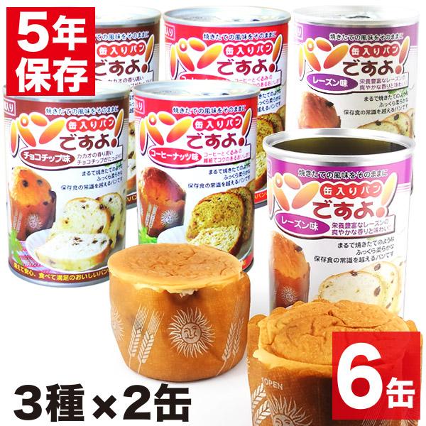 缶入りパン パンですよ! 6缶セット(レーズン×2、チョコチップ×2、コーヒーナッツ×2)の画像