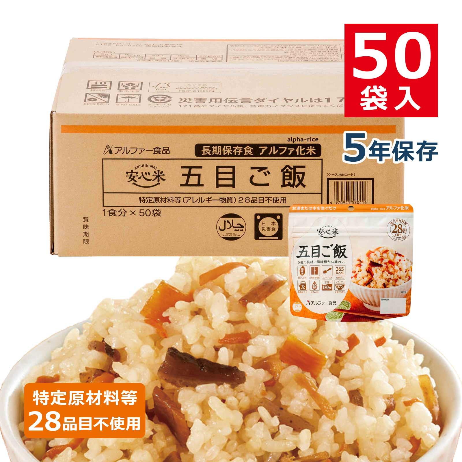 安心米(アルファ化米)個食 五目ご飯 50袋入画像