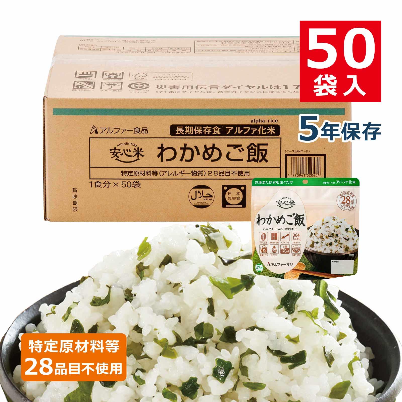 安心米(アルファ化米)個食 わかめご飯 50袋入画像