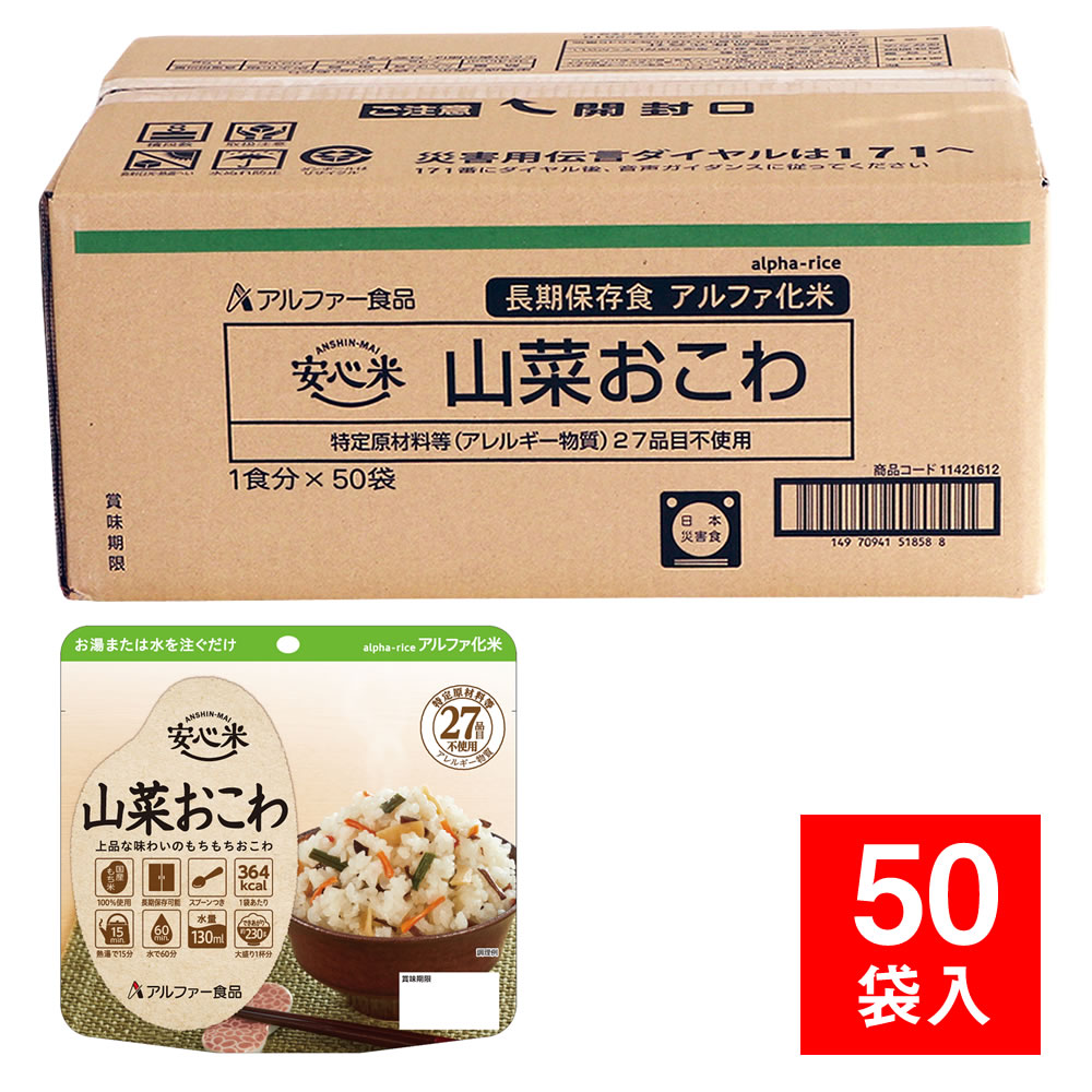 安心米(アルファ化米)個食 山菜おこわ 50袋入画像