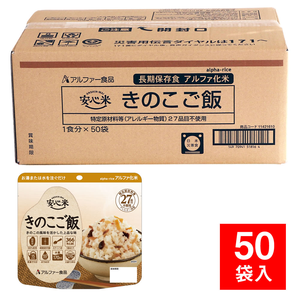 安心米(アルファ化米)個食 きのこご飯 50袋入の画像