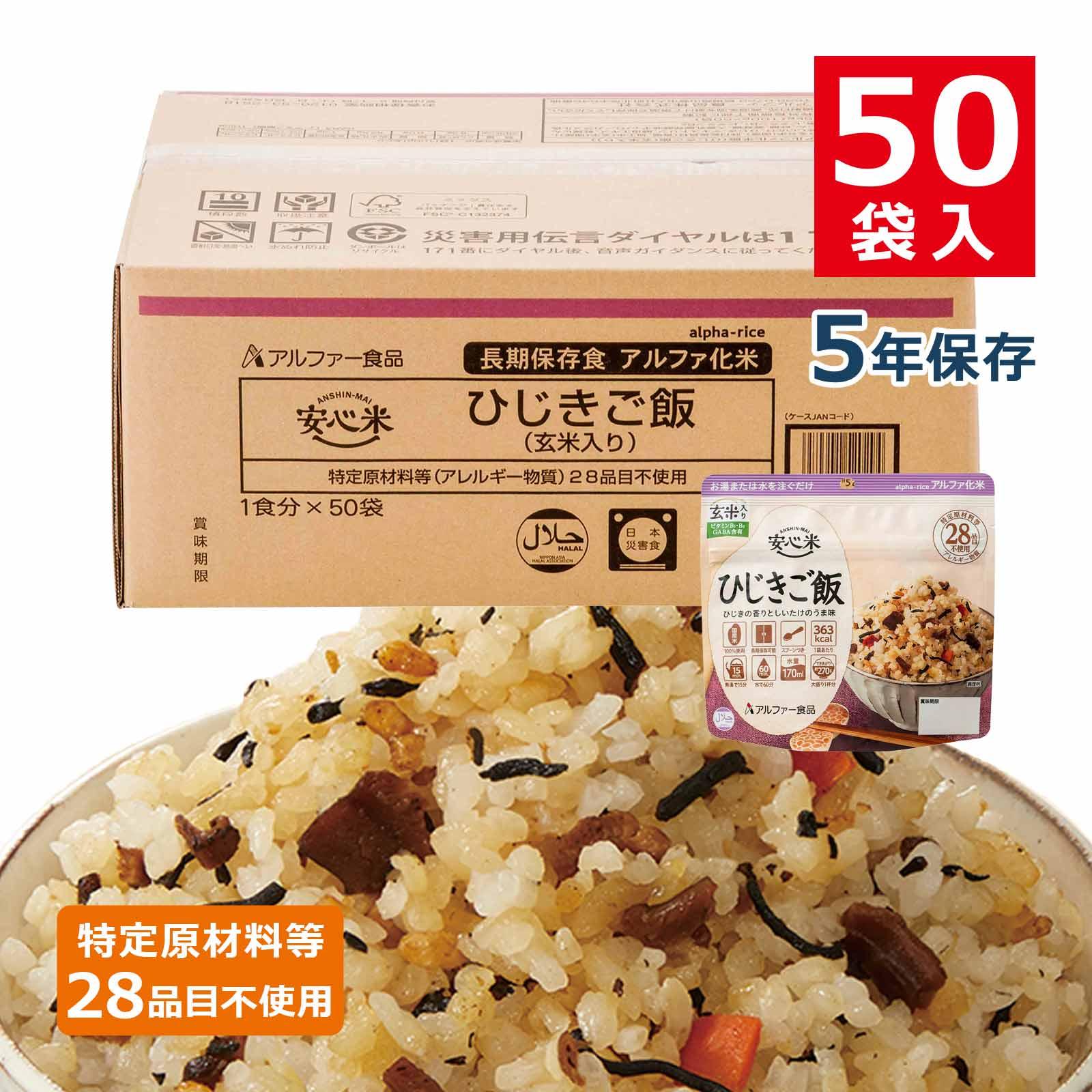 安心米(アルファ化米)個食 ひじきご飯 50袋入画像