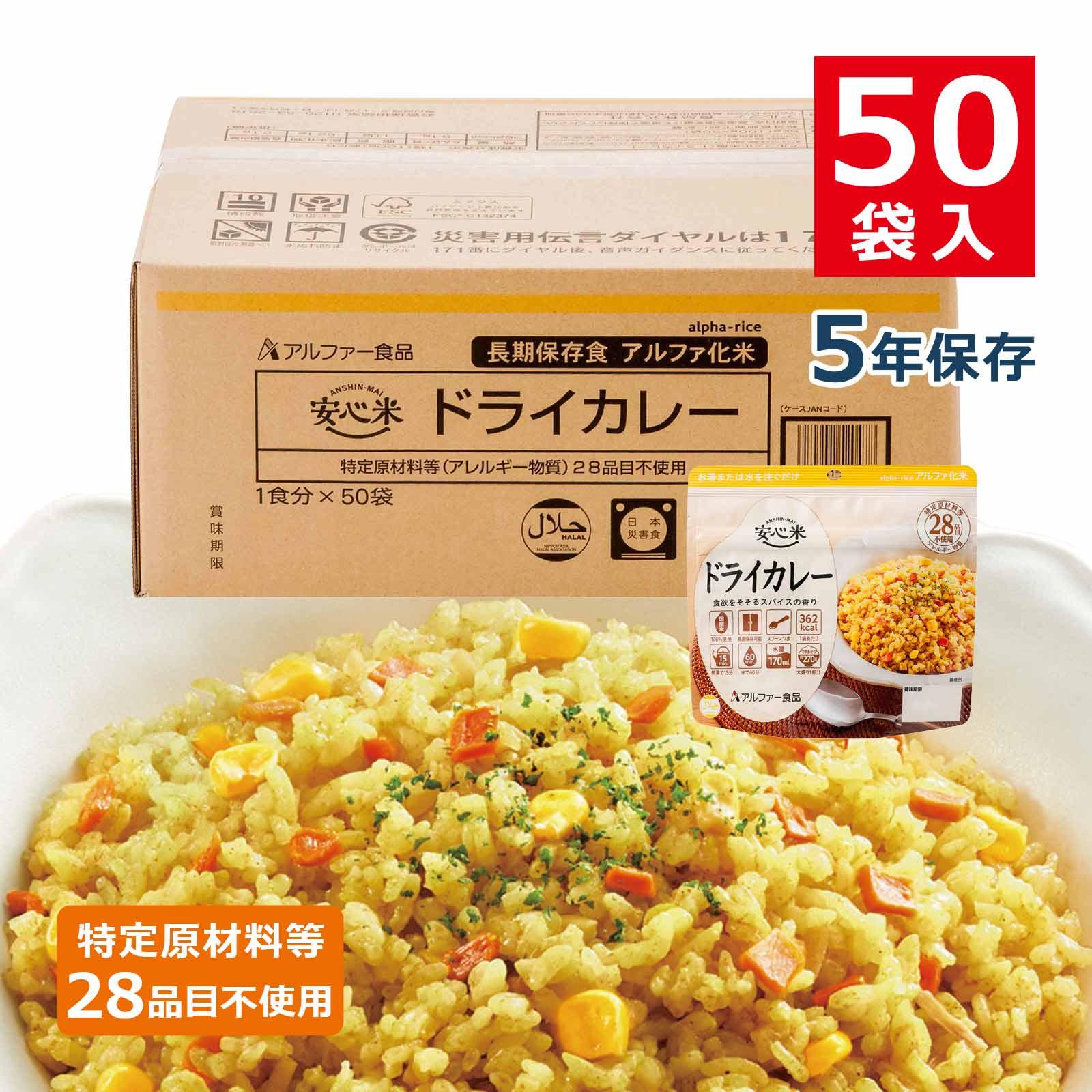 安心米(アルファ化米)個食 ドライカレー 50袋入画像