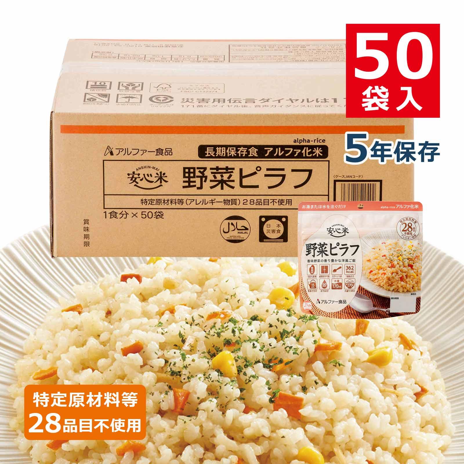 安心米(アルファ化米)個食 野菜ピラフ 50袋入画像