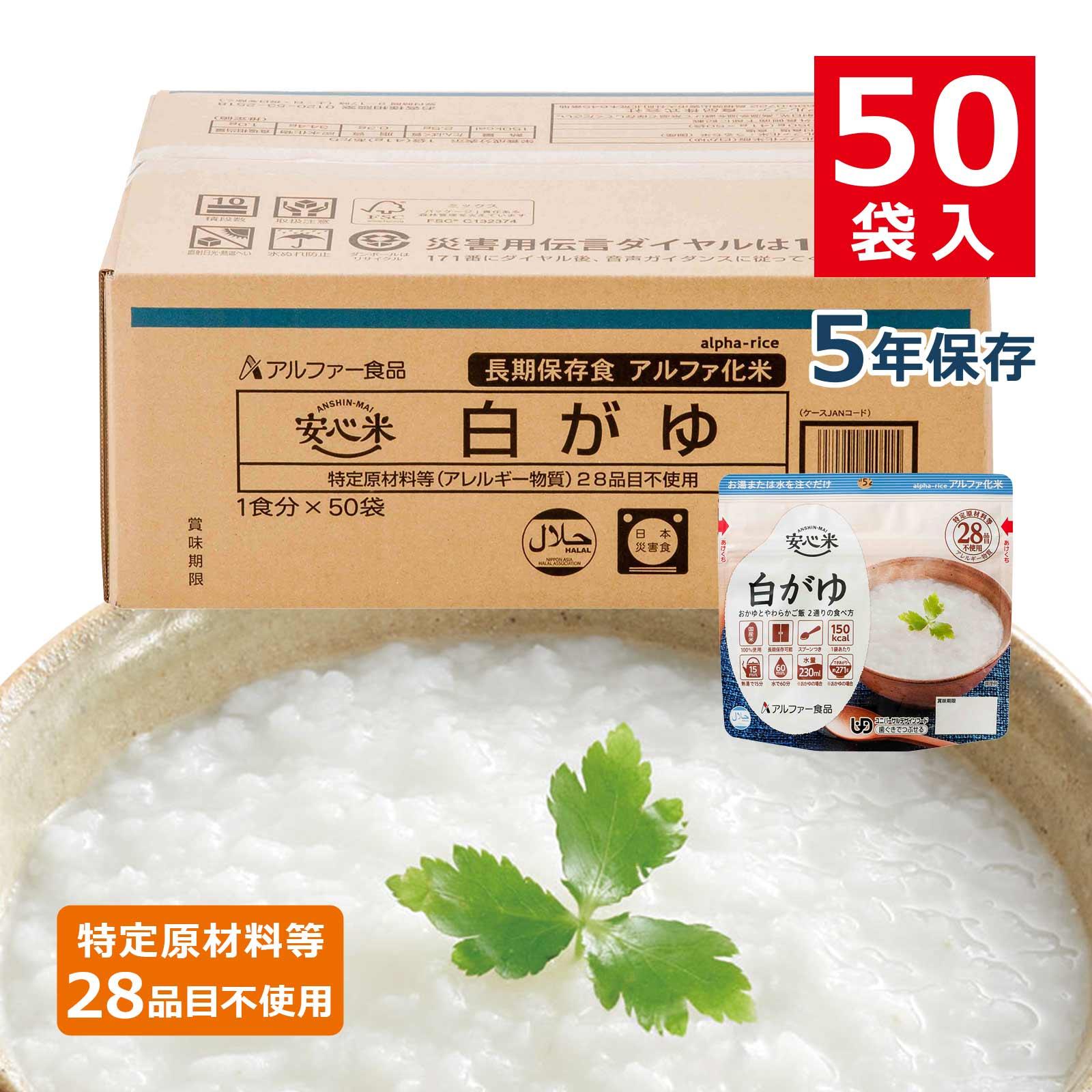 安心米(アルファ化米)個食 白がゆ 50袋入画像
