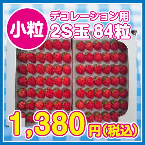 夏いちご・サマープリンセス デコレーション用小粒(42粒〈約250g以上〉×2パック)送料別画像