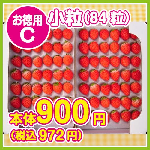 夏いちご・サマープリンセス お徳用C・小粒(84粒) 送料別画像