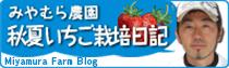 みやむら農園ホームページblog