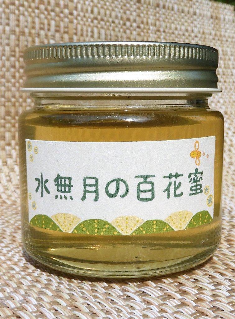 藤沢産 水無月の百花蜜150g(結晶蜂蜜)の画像