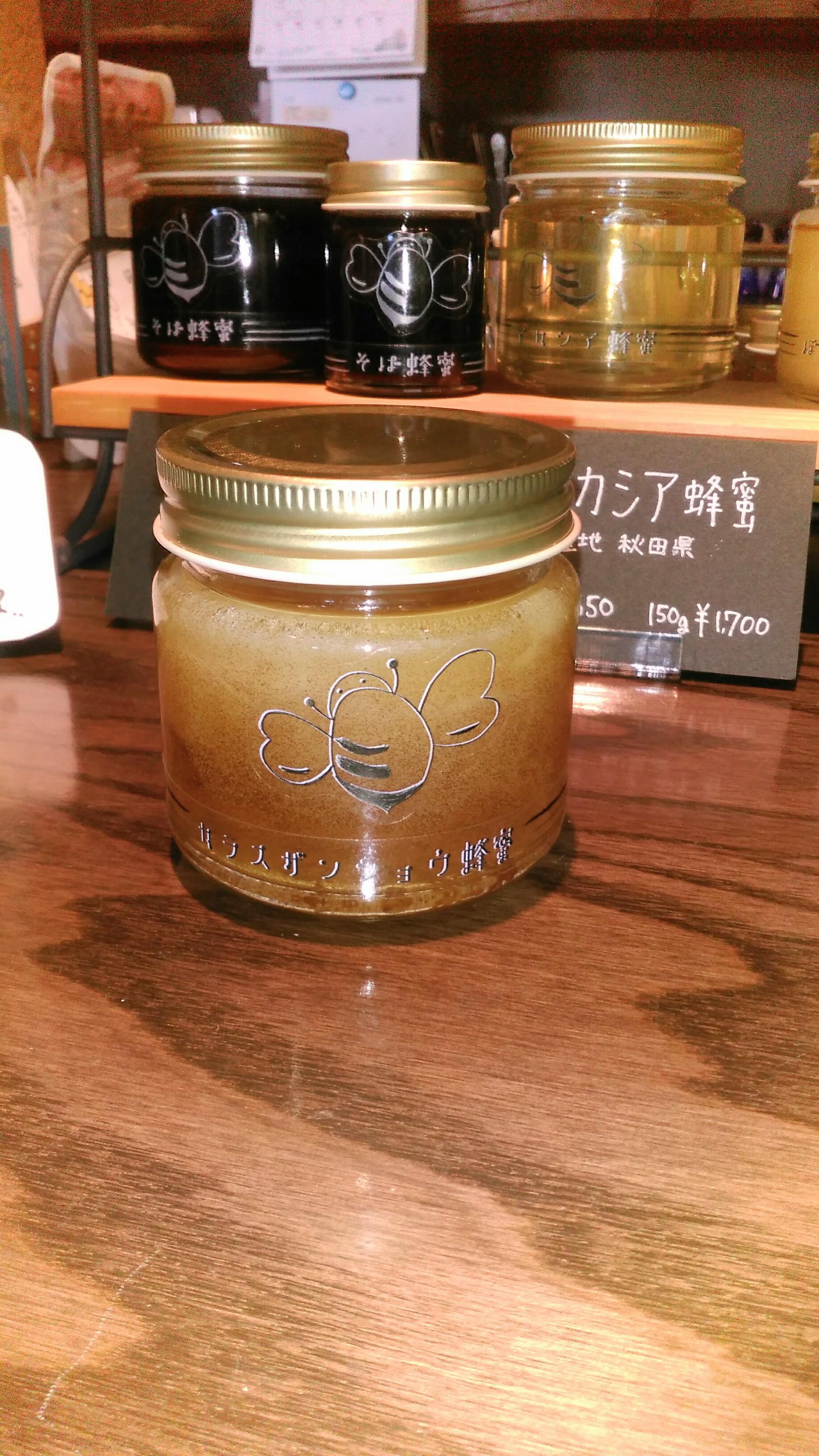 湯河原産 カラスザンショウ蜂蜜150g画像