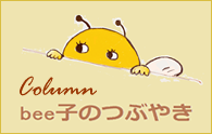 bee子のつぶやき