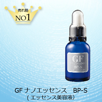 GFナノエッセンスBP-S