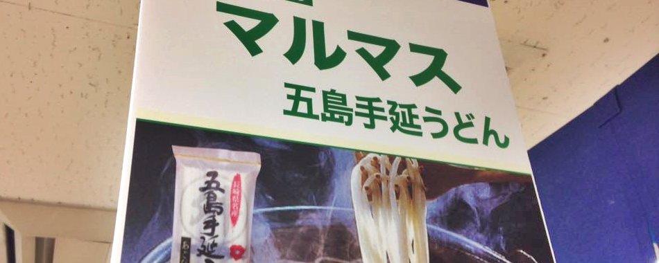 五島特産椿油