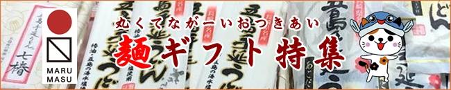 麺ギフト特集